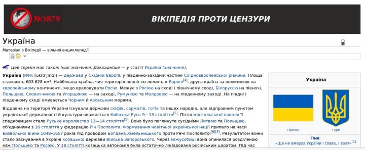 """Nouvelle entête du site Wikipédia en ukrainien """"Wikipédia est contre la censure"""""""